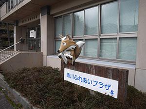 姉川ダム Ver.2.0
