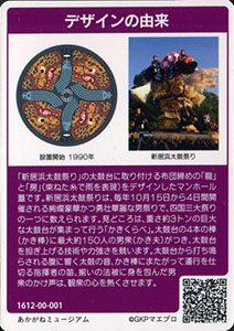 愛媛県新居浜市