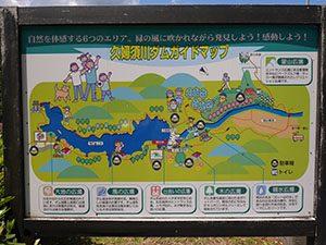 久婦須川ダム