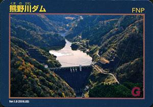 熊野川ダム
