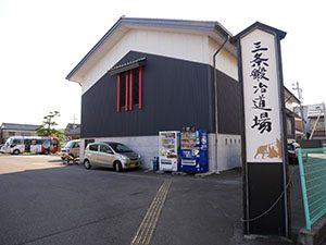 新潟県三条市
