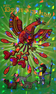 リアル宝探し 能登立国1300年 千里眼不思議探偵社 幻の怪鳥の羽を探し出せ!