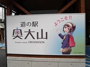 鳥取県江府町