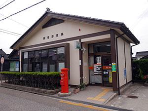 柴垣郵便局