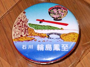 輪島鳳至郵便局