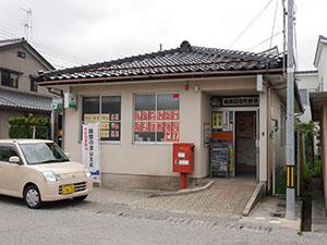 輪島昭南町郵便局
