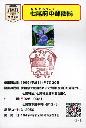 七尾府中郵便局