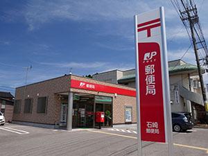 石崎郵便局