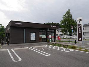 三崎郵便局