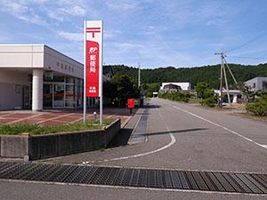 中島郵便局