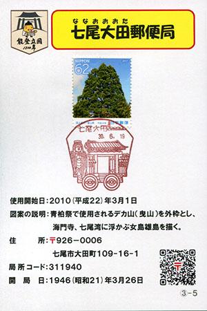 七尾大田郵便局
