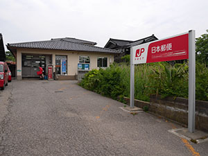 西海郵便局