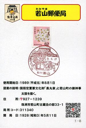 若山郵便局