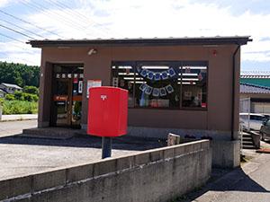 比良郵便局