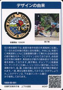 石川県志賀町