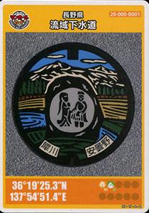 長野県犀川安曇野流域下水道
