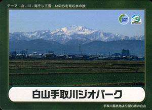白山手取川ジオパーク
