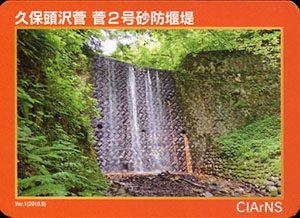 菅2号砂防堰堤