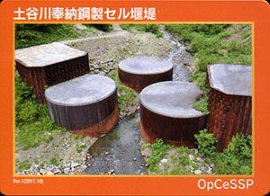 土谷川奉納鋼製セル堰堤