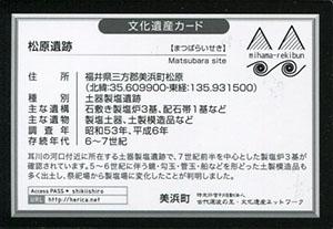 松原遺跡 福井県美浜町
