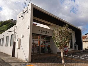小木郵便局