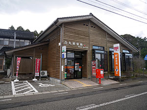 白丸郵便局