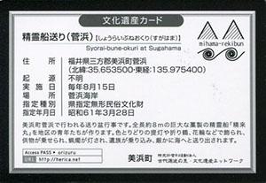 精霊船送り(菅浜) 福井県美浜町