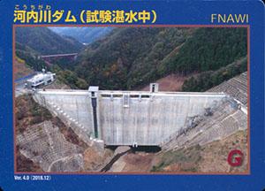 河内川ダム(試験湛水中)