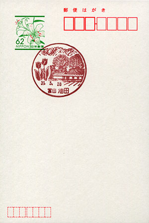油田郵便局