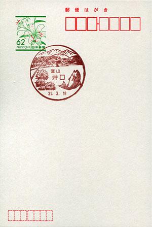 井口郵便局
