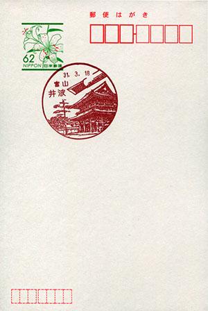 井波郵便局