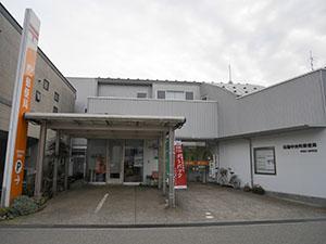 石動中央町郵便局