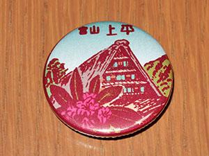 上平郵便局