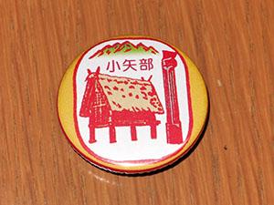 小矢部郵便局
