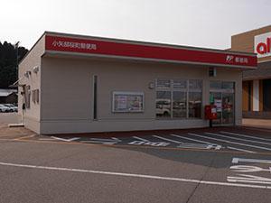 小矢部桜町郵便局