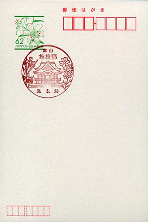 栴檀野郵便局