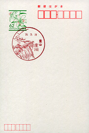 庄川郵便局