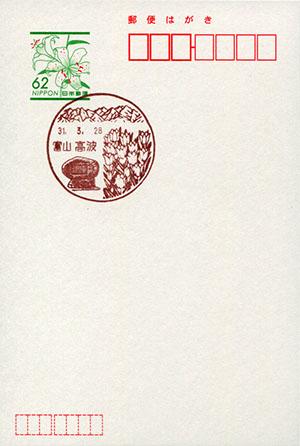 高波郵便局