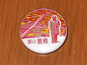 鷹栖郵便局