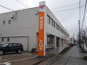 砺波郵便局