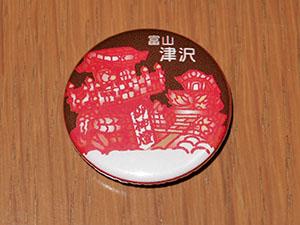 津沢郵便局