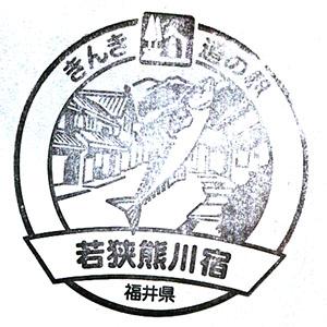 きんき道の駅 若狭熊川宿
