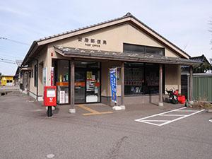 安居郵便局