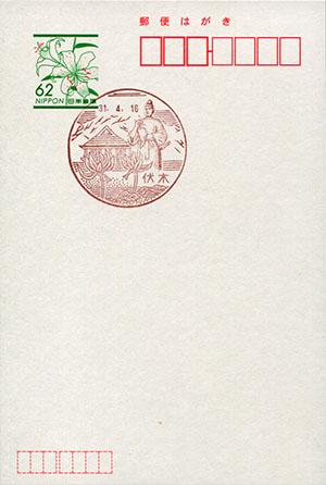 伏木郵便局