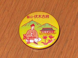 伏木古府郵便局
