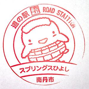 きんき道の駅 スプリングスひよし