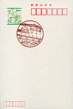 石堤郵便局