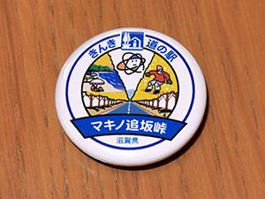 きんき道の駅 マキノ追坂峠