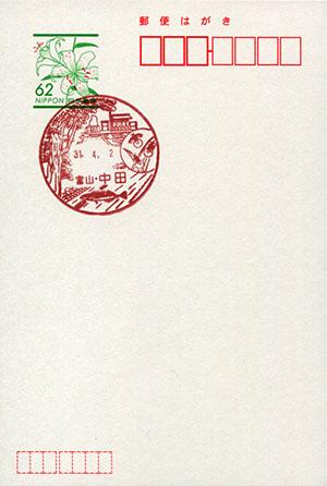中田郵便局