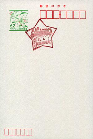 高岡南星町郵便局